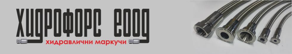Baneri-Hidrofors8